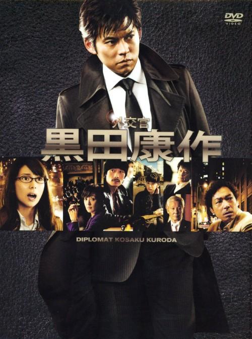 【中古】外交官 黒田康作 BOX 【DVD】/織田裕二
