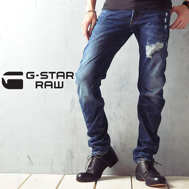 【クリアランス セール30%OFF】送料無料 G-STAR RAW ジースターロウ 3D立体裁断ジーンズ