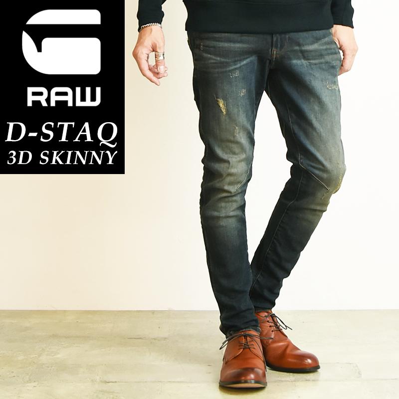 【人気第8位】SALEセール10%OFF 裾上げ無料 G-STAR RAW ジースターロウ D-STAQ 3D スキニー メンズ デニムパンツ/ジーンズ D05385-8968【gs2】