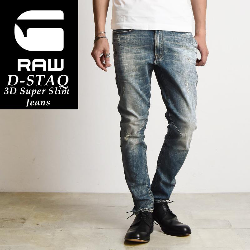 【送料無料】G-STAR RAW ジースターロウ D-STAQ 3D スーパースリム デニムパンツ/ジーンズ D05385.8969【郵便局/コンビニ受取対応】