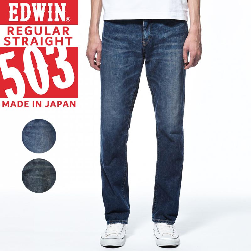 【人気第2位】新作 裾上げ無料 EDWIN エドウィン NEW503 レギュラーストレート デニムパンツ ふつうのストレート ジーンズ メンズ 定番 ジーパン E50303-126/146