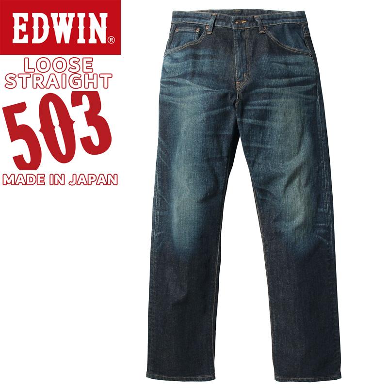 送料無料 ポイント10倍 EDWINを代表する503がリニューアル シルエットから生地 ディティール 細部までこだわりぬいたこれぞジャパンクオリティ 新作 日本正規品 裾上げ無料 EDWIN エドウィン メンズ 大人気 E50304-126 太め ゆったりストレート ジーパン ジーンズ ルーズストレート デニムパンツ 定番 NEW503