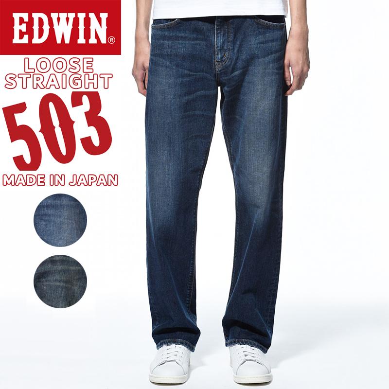 新作 裾上げ無料 EDWIN エドウィン NEW503 ルーズストレート デニムパンツ ゆったりストレート ジーンズ メンズ 定番 太め ジーパン E50304-126/146