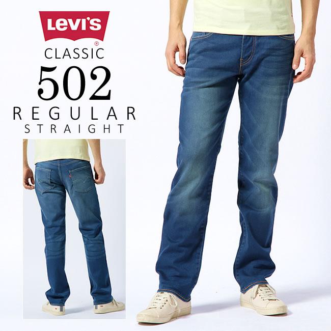 Levi's リーバイス 502 CLASSIC クラシック レギュラーストレート ストレッチ デニムパンツ ジーンズ メンズ 00502-0408【ss】