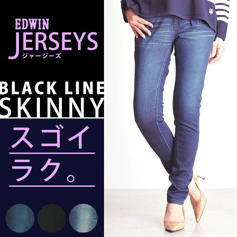 【10%OFF/送料無料】EDWIN エドウィン JERSEYS ジャージーズ BLACK LINE SKINNY ブラックライン スキニー レディース ER336L デニム ジーンズ【郵便局/コンビニ受取対応】