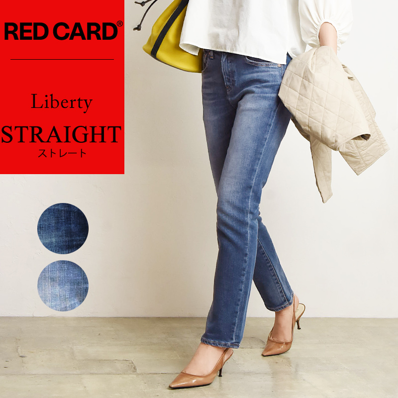 【人気第1位】2020春夏新作 裾上げ無料 レッドカード RED CARD Liberty リバティ ストレート デニムパンツ ジーンズ REDCARD 14421