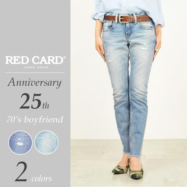 SALEセール10%OFF 裾上げ無料 レッドカード RED CARD Anniversary25th 70s アニバーサリー ボーイフレンドデニム 97506St