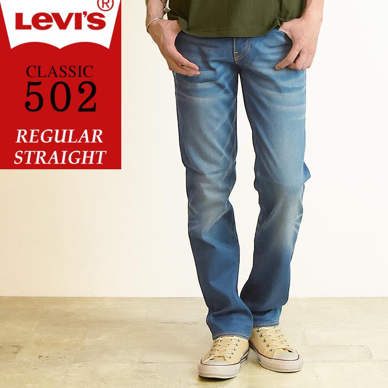 SALEセール30%OFF リーバイス LEVI'S 502 CLASSIC レギュラーストレート ストレッチ デニム 00502-0408 Levis クラシック ジーンズ メンズ