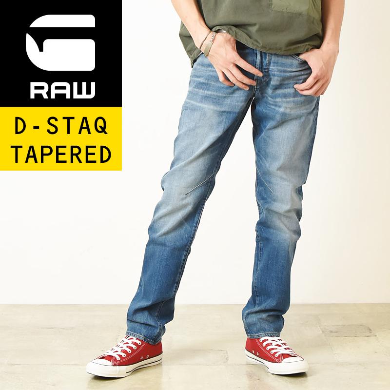 【人気第9位】SALEセール10%OFF【送料無料】G-STAR RAW ジースターロウ D-STAQ 5ポケット テーパード デニムパンツ/ジーンズ D06760-9299【gs2】