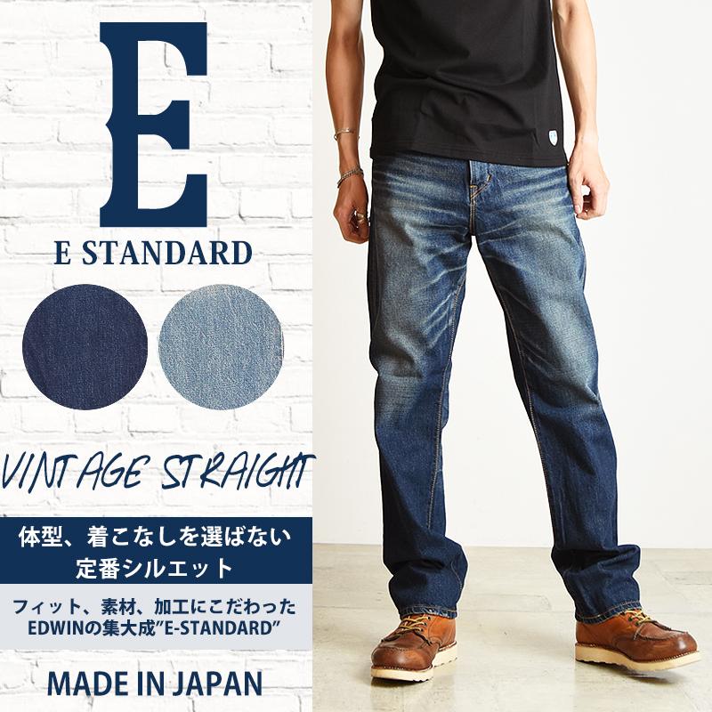 SALEセール10%OFF【送料無料】EDWIN エドウィン E-STANDRD イースタンダード ヴィンテージ ストレート デニムパンツ メンズ EDV04 VINTAGE STRAIGHT【gs2】