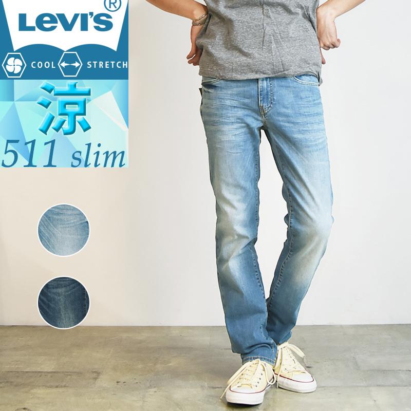 SALEセール30%OFF Levis リーバイス 511 涼しい クール スリムフィット デニムパンツ ジーンズ 04511 COOLMAX