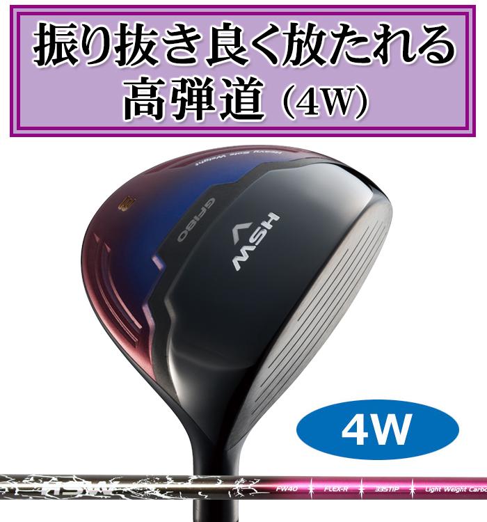HSW-V フェアウェイウッド 4W (ヘッドカバー付き)