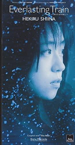 中古 Everlasting ●手数料無料!! Train-終わりなき旅人- The Rain PIPELINE 人気商品 椎名へきる; PROJECT CD