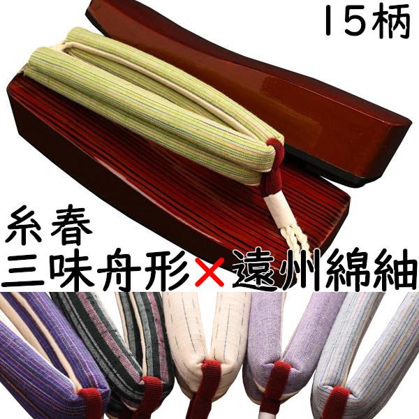 輸入 人と違った形を履きたい方に 訳あり 女性物 糸春雨 三味舟形下駄 遠州綿紬花緒付き 花緒15種類 M~Lサイズ