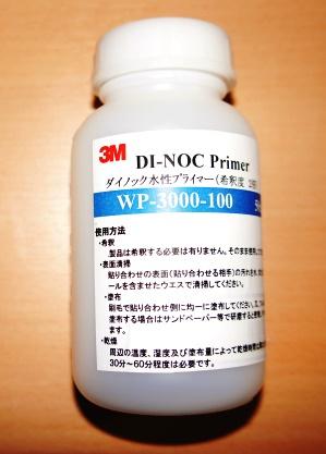 水性プライマー 格安 価格でご提供いたします 3M 水性強力プライマーWP-3000-50ml 奉呈 ダイノックフィルム用 2倍希釈済み