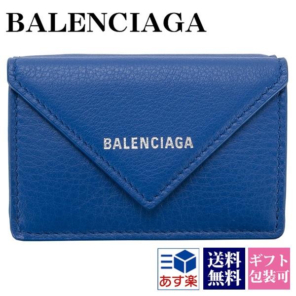 【後払い OK】 バレンシアガ 財布 三つ折り財布 ミニ財布 レディース ペーパー ミニウォレット BALENCIAGA 391446 DLQ0N 4130 スマートウォレット 薄型 薄い ギフト 春財布