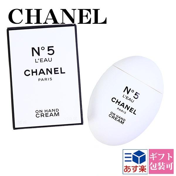 シャネル CHANEL ハンドクリーム レディース N5 NO,5 No5 ナンバーファイブ ロー ハンド クリーム 50ml