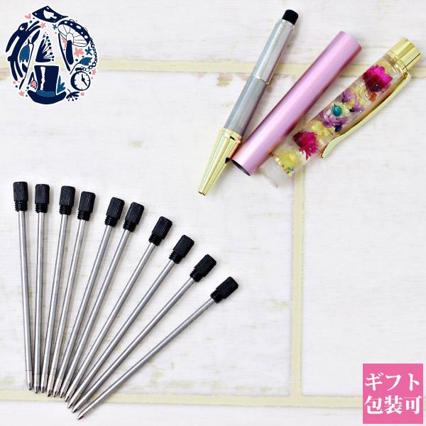 ハーバリウムボールペン 替え芯 メール便 替芯 本体 10本 人気ブランド セット 芯 ボールペン ペン プレゼント おトク 通販 ハーバリウム
