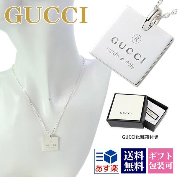 【後払い OK】グッチ ネックレス メンズ gucci レディース ペンダント スクエアプレート ロゴ刻印 シルバー SILVER925 223869 J8400 8106 正規品 シンプル セールブランド 新品 新作 2019年 ギフト