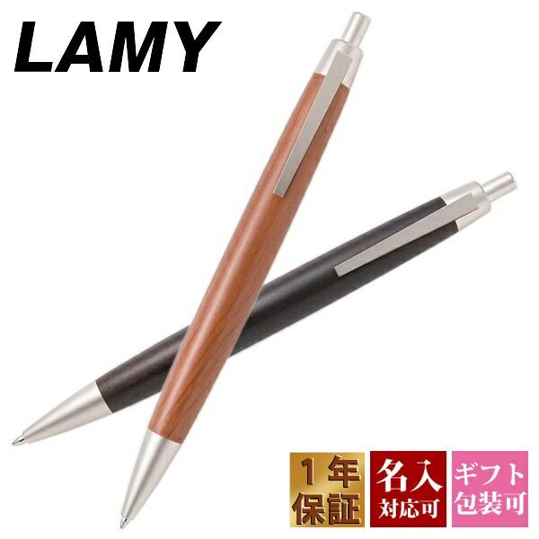 【後払い OK】ラミー ボールペン 2000 ペン【LAMY 高級 木材 ボールペン 名入れ メンズ レディース 男性 女性 書きやすい 就職祝い お祝い 記念品 プレゼント おしゃれ シンプル ギフト 新品 正規品 セール】