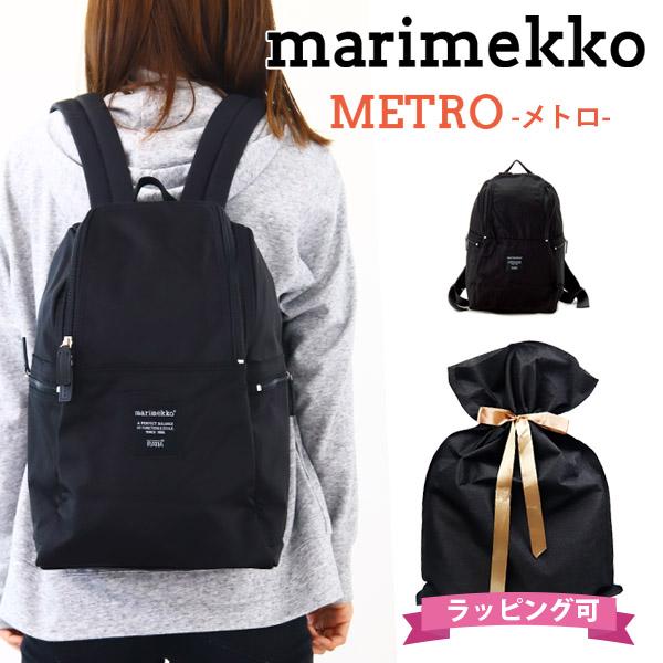12984fc5ca20 【後払い OK】マリメッコ marimekko リュック レディース リュックサック バッグ 鞄 かばん デイパック バックパック