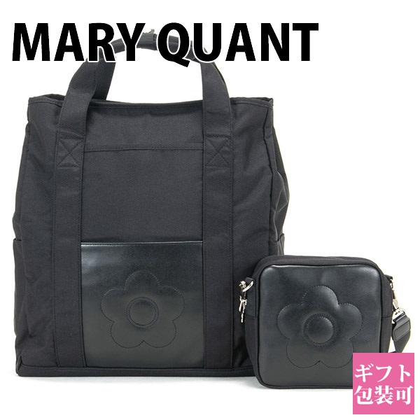 【即納】あす楽対応 マリークワント MARY QUANT バッグ 鞄 かばん レディース リュック リュックサック 3WAY バックパック&ショルダー セット ブラック 267-813176-010-0 正規品 セール 送料無料 ブランド 新品 新作 2018年