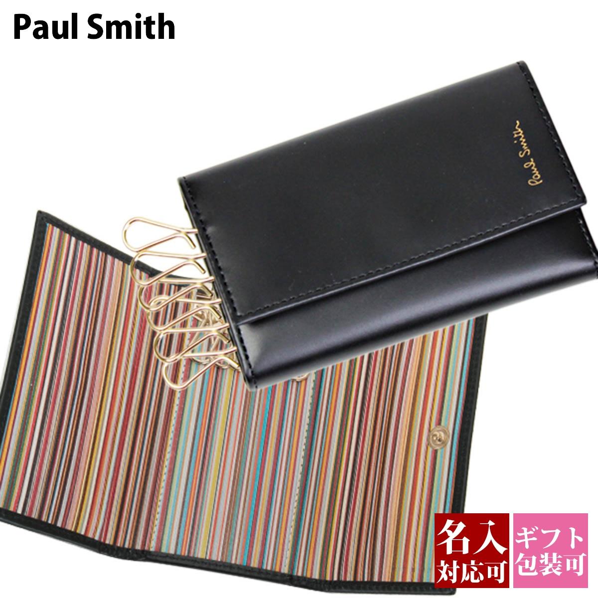 【後払い OK】名入れ ポールスミス Paul Smith キーケース スマートキー メンズ 6連キーケース ブラック マルチストライプ 黒 レザー 革 M1A 1981 AMULTI 79 正規品 セール あす楽ブランド 新品 新作 2019年 ギフト