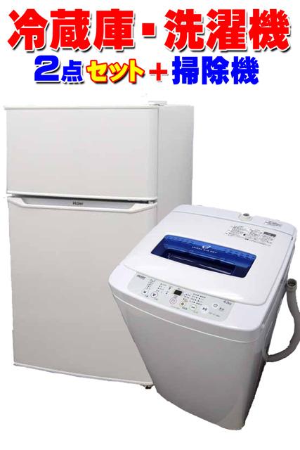 【あす楽】【送料無料】【中古】ハイアール 冷蔵庫 洗濯機 2点セット 2018~19年製 冷蔵庫 JR-N85C 2ドア 85L 洗濯機 JW-K42M 4.2Kg 今だけステック掃除機のおまけ付き 新生活応援 1人暮らし バリュー商品 家電セット
