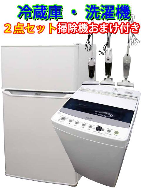 【あす楽】【中古】 ハイアール 冷蔵庫 洗濯機 2点セット 冷蔵庫 JR-85C 2ドア 85L 洗濯機 JW-C45D 4.5Kg 今だけステック掃除機のおまけ付き 新生活応援 1人暮らし バリュー商品 家電セット