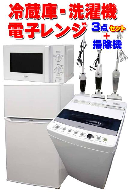【あす楽】【中古】【ハイアール】冷蔵庫 85L 2ドア 洗濯機 4.5kg 電子レンジ 50Hz専用 3点セット 今だけステック掃除機のおまけ付き 新生活応援 1人暮らし バリュー商品 家電セット