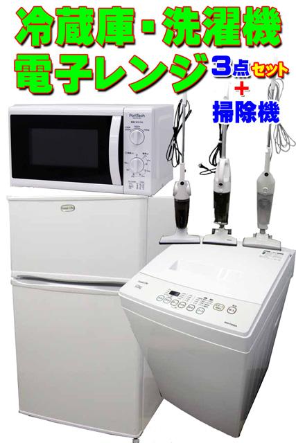 送料無料 中古 冷蔵庫 洗濯機 ご予約品 国内メーカー FIFTY 電子レンジ 東芝 東日本専用 50Hz 3点セット 掃除機 おまけ付き 91L SEN-FS502A 家電セット バリュー商品 最安値挑戦 MFM-S17A-50HZ 5.0Kg 1人暮らし フィフティー 今だけステック掃除機のおまけ付き 新生活応援 2ドア FR-91A