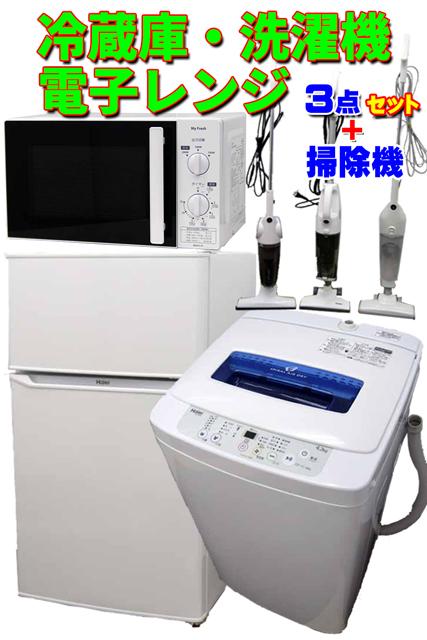 送料無料 中古 Haier 冷蔵庫 洗濯機 電子レンジ 3点セット 掃除機 おまけ付き ハイアール JR-N85C 50Hz専用 東日本専用 東芝 JW-K42M 4.2Kg 85L 家電セット おトク 今だけステック掃除機のおまけ付き MFM-S17A-50HZ 2ドア 電子レン 訳あり品送料無料