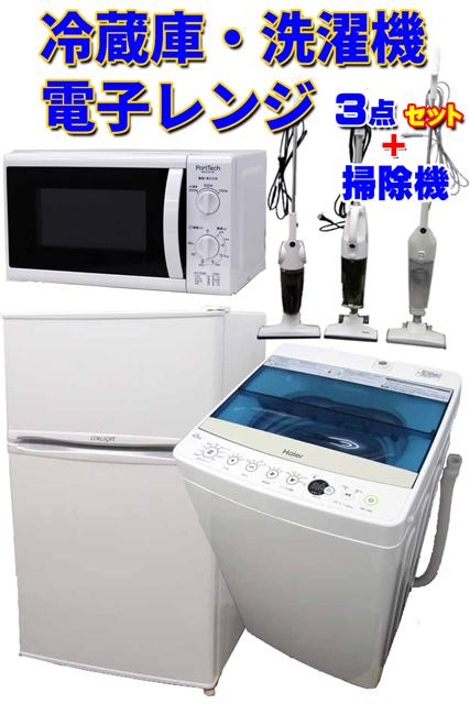 送料無料 中古 冷蔵庫 洗濯機 電子レンジ 3点セット 掃除機 おまけ付き リムライトWRH-96 2ドア 91L ディスカウント 4.5Kg ユアサ 家電セット 50Hz専用 東日本専用 JW-C45A ハイアール 大幅値下げランキング 今だけステック掃除機のおまけ付き RE-K7015V 電子レン