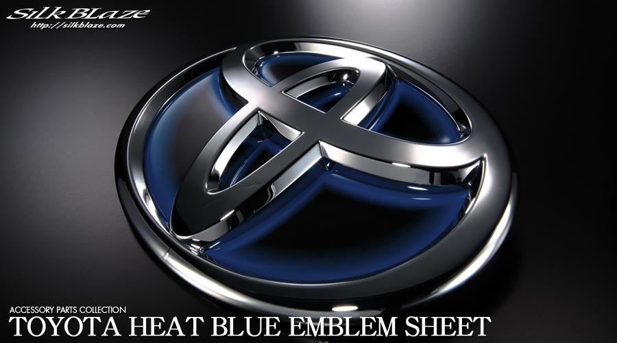 ネコポス 在庫限りの特価販売 未使用品 SilkBlaze シルクブレイズ T43 公式ショップ トヨタ ブラックベース ギフト ヒートブルーエンブレムシート HRO-T43BK