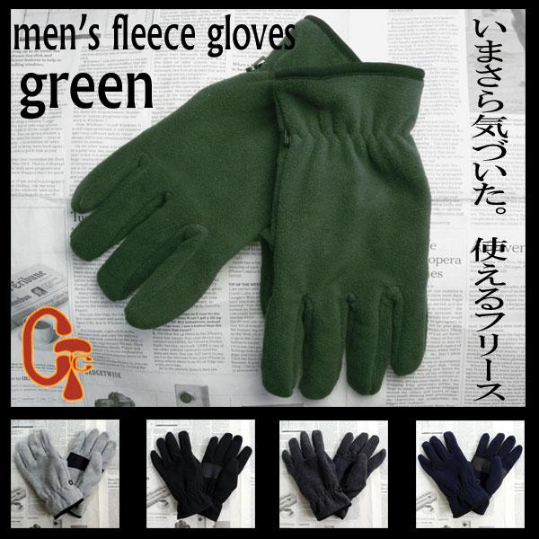 Men's fleece gloves slipper processing! It is ☆ green fs3gm for winter sports