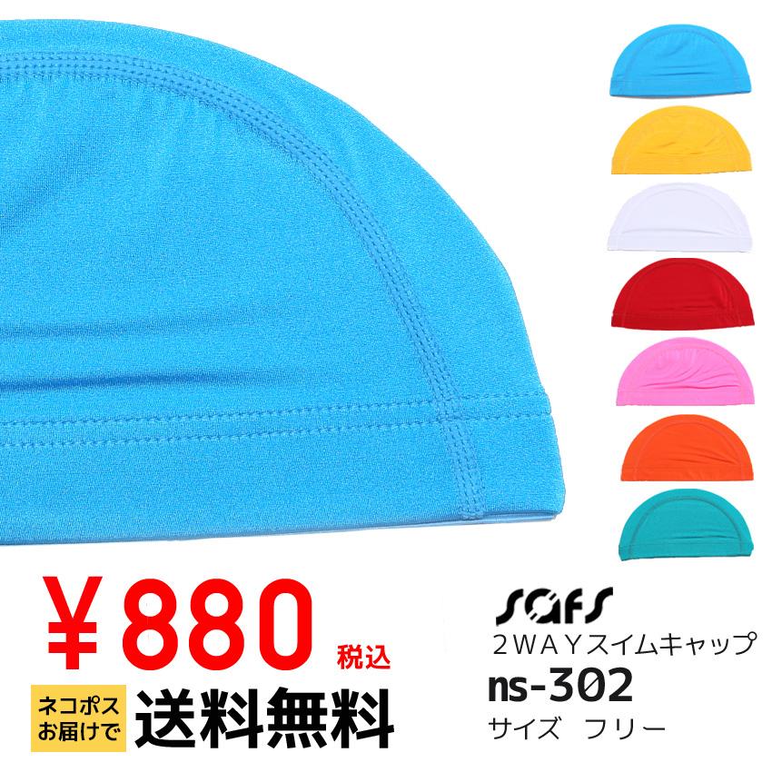 ビキニタンキニ ☆ Sachs swimsuit two-way Swim Cap Swim Cap, blue, pink, yellow, black, green, red, Orange, white, Navy blue ☆ one size fits all fs2gm