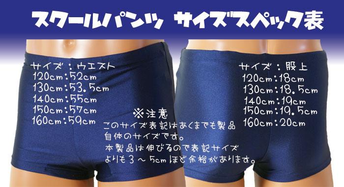 Men man child school swimsuit Navy Blue 120 cm140cm 160 cm ★ school pants