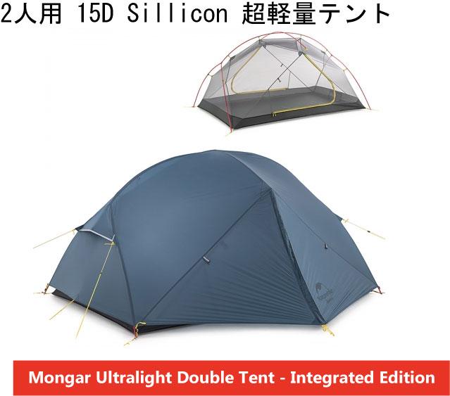 NATUREHIKE NH19M002J Mongar 15D Sillicon Blue 2人用テント 超軽量 ダブルウォールテント キャンプ 紫外線防止 アウトドア 登山 山岳テント ツーリング 防災 自立式