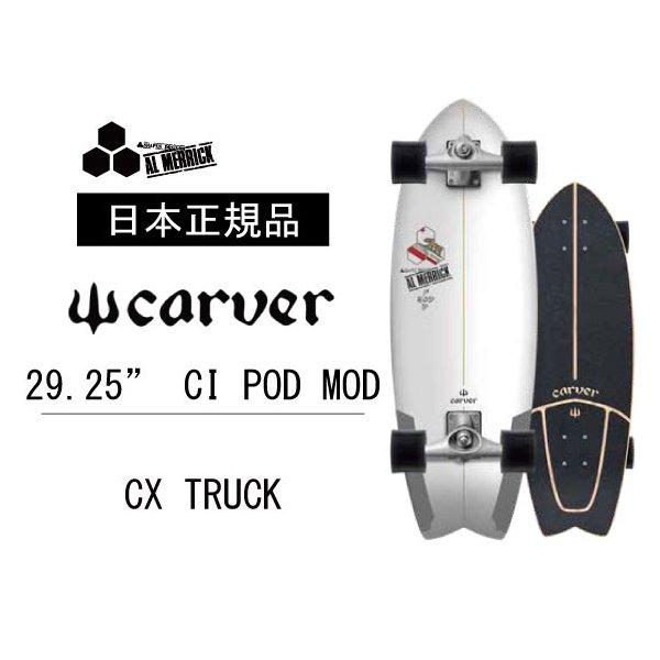 CARVER カーバー スケートボード 29.25