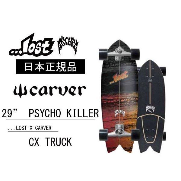 CARVER カーバー スケートボード 29