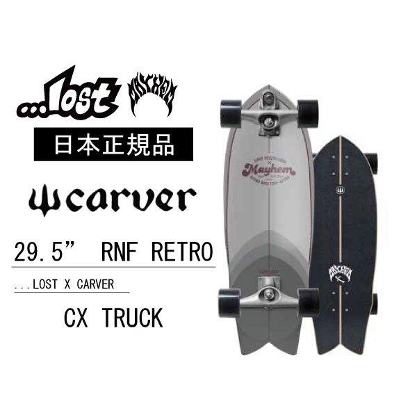 CARVER カーバー スケートボード 29.5