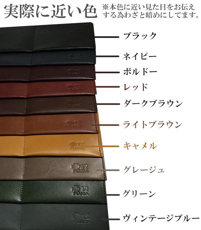PLUCA10 インナーカードケース 本革 選べる10カラー 財布の整理 12枚収納 レディース メンズ スリムカード入れ 薄型 極薄 20代 30代 40代 クリスマスプレゼント 男性向け 女性向け ギフトPT倍増