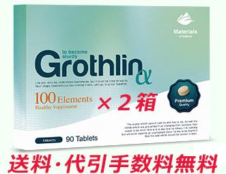 【Pt2倍+送料無料】グロスリンα(grothlin)2箱セット 2ヶ月分 180粒 100種の成分高配合!アミノ酸L系やMSM+漢方系のすっぽんやウコン、ムクナなど