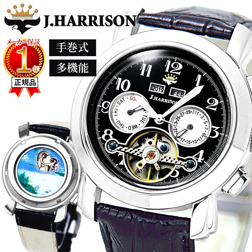 【正規代理店公認店舗】 ジョンハリソン J.HARRISON 4個機能付からくりギミック機械式手巻腕時計 JH-002HBW 時計 腕時計 手巻き メンズ ブランド 【代引不可】