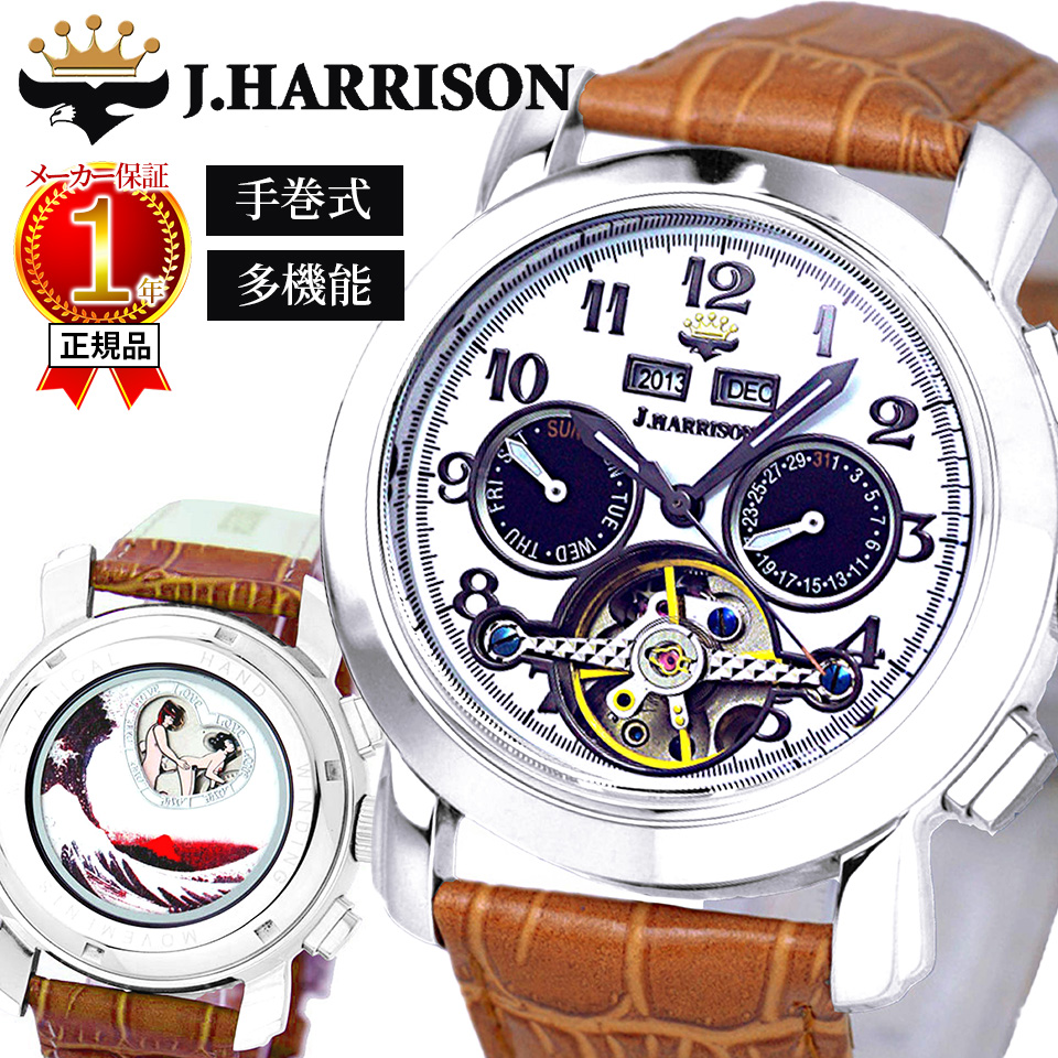 【正規代理店公認店舗】 ジョンハリソン J.HARRISON 4個機能付からくりギミック機械式手巻腕時計 JH-002HWB 時計 腕時計 手巻き メンズ ブランド 【代引不可】