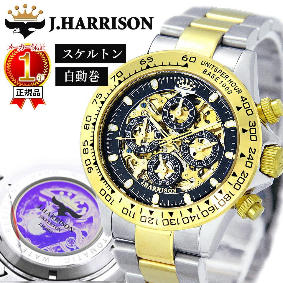 【正規代理店公認店舗】 ジョンハリソン J.HARRISON 機械式多機能両面スケルトン時計 JH-003GB 時計 腕時計 自動巻き 手巻き メンズ ブランド 【代引不可】