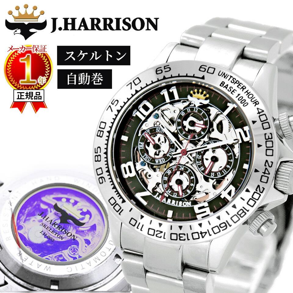 【正規代理店公認店舗】 ジョンハリソン J.HARRISON 機械式多機能両面スケルトン時計 JH-003RB 時計 腕時計 自動巻き 手巻き メンズ ブランド 【代引不可】