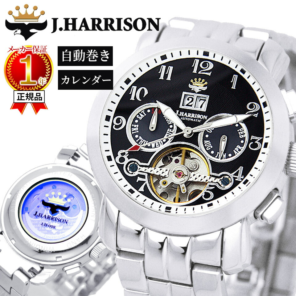 【正規代理店公認店舗】 ジョンハリソン J.HARRISON 多機能付ビッグテンプ自動巻&手巻き腕時計 JH-008BB 時計 腕時計 メンズ ブランド 【代引不可】