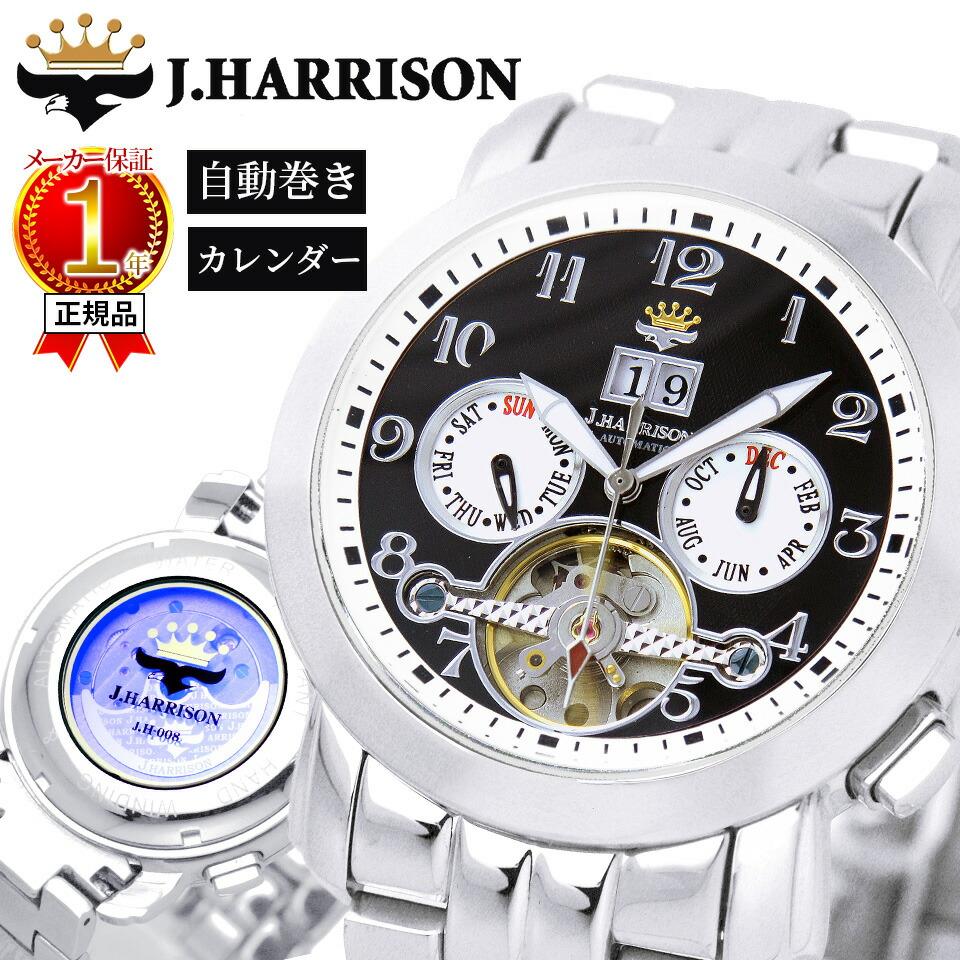 【正規代理店公認店舗】 ジョンハリソン J.HARRISON 多機能付ビッグテンプ自動巻&手巻き腕時計 JH-008BW 時計 腕時計 メンズ ブランド 【代引不可】