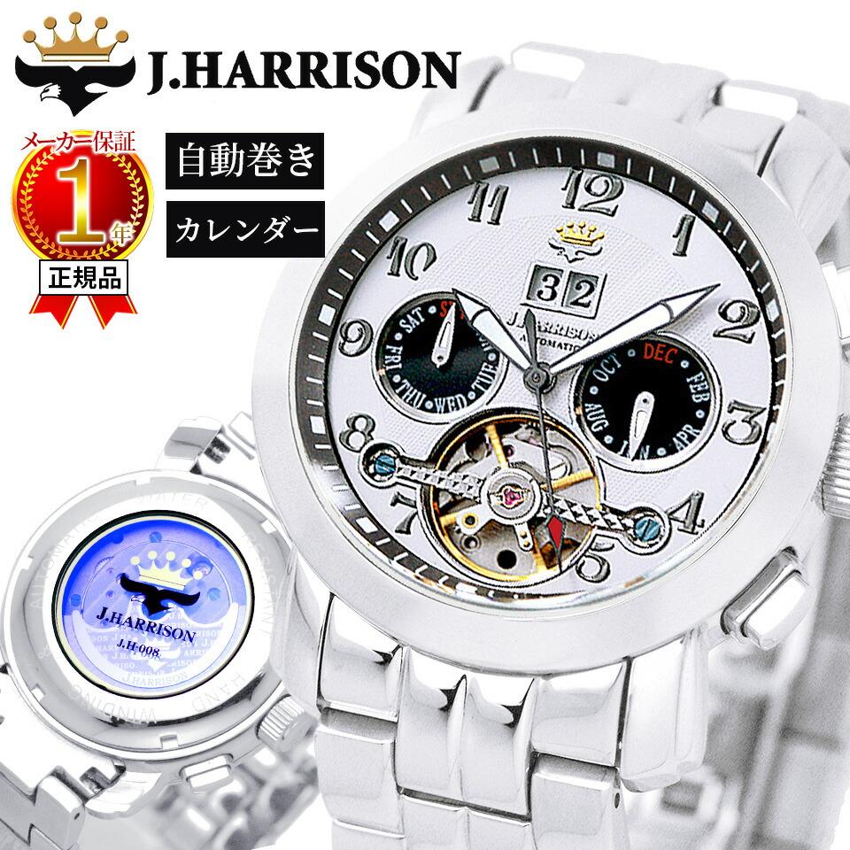 【正規代理店公認店舗】 ジョンハリソン J.HARRISON 多機能付ビッグテンプ自動巻&手巻き腕時計 JH-008WB 時計 腕時計 メンズ ブランド 【代引不可】